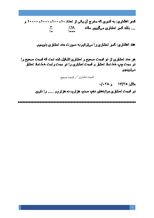 درسنامه و کتاب کار فصل 3 ریاضی ششم ابتدائی