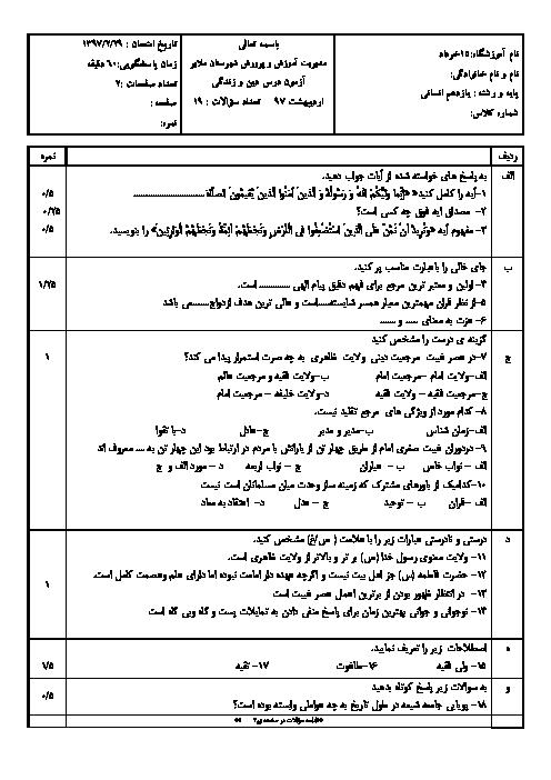 آزمون نوبت دوم دین و زندگی (2) پایه یازدهم دبیرستان 15 خرداد ملایر  | خرداد 1397