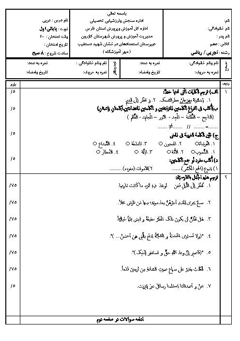 آزمون نیمسال اول عربی (1) دهم دبیرستان شهید دستغیب | دی 1397