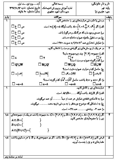 آزمون نوبت اول ریاضی نهم مدرسه شهید مطهری اندیمشک - دی 96