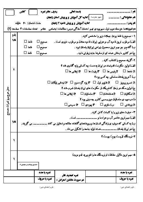 آزمون آمادگی نوبت دوم مطالعات اجتماعی پایه هفتم مدرسه سهروردی تهم | خرداد 97