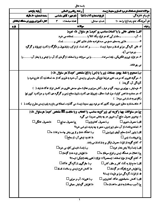 سوالات امتحان نوبت اول انسان و محیط زیست پایه یازدهم کلیه رشته ها | دبیرستان امام رضا (ع) واحد 10 منطقه تبادکان