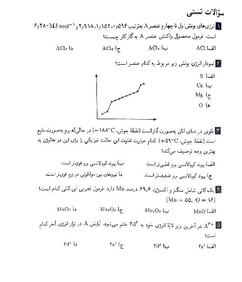 آزمون مرحله دوم هفدهمین المپیاد شیمی کشور با پاسخ | اردیبهشت 1386