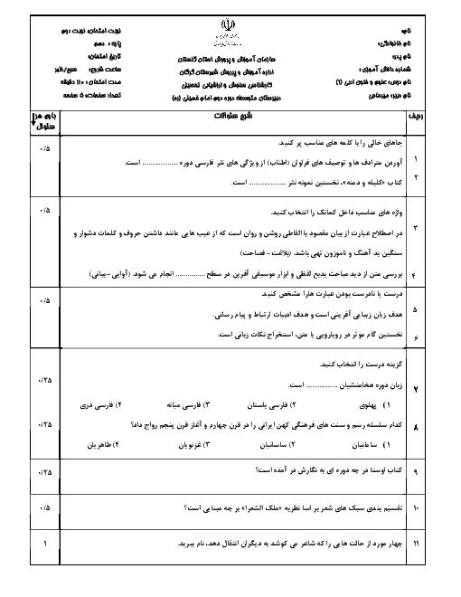 آزمون نوبت دوم علوم و فنون ادبی (1) پایه دهم دبیرستان امام خمینی | خرداد 1397 + پاسخ