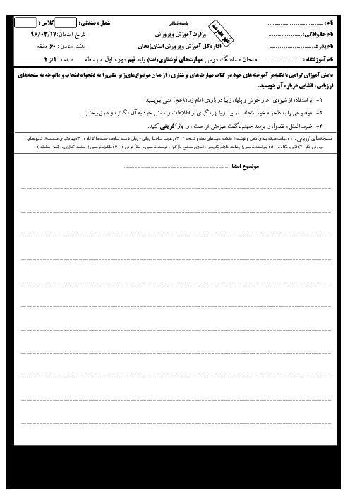 امتحان هماهنگ استانی نوبت دوم خرداد ماه 96 درس انشا فارسی پایه نهم | استان زنجان