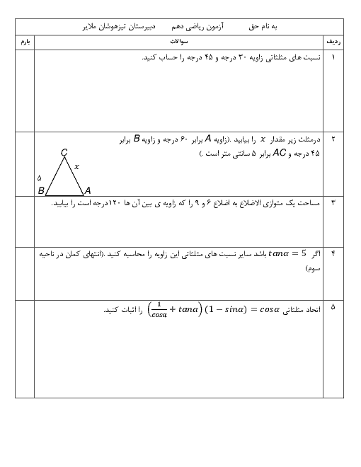امتحان ریاضی (1) دهم دبیرستان علامه حلی ملایر | فصل 2: مثلثات