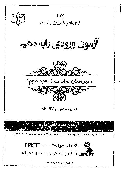 آزمون ورودی نهم به دهم دبیرستان  سادات اصفهان | خرداد 1396