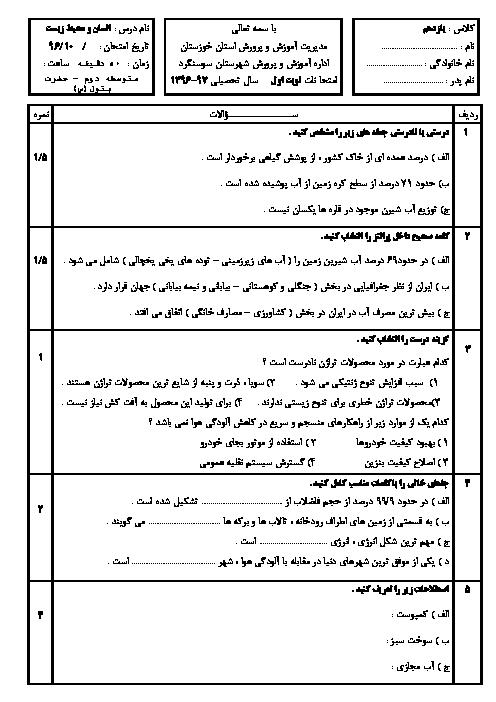 آزمون نوبت اول انسان و محیط زیست پایه یازدهم دبیرستان حضرت بتول (س) | دی 1396