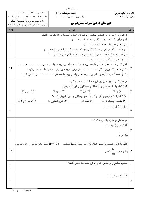 امتحان ترم اول علوم تجربی نهم دبیرستان دولتی خلیج فارس | دی 1397