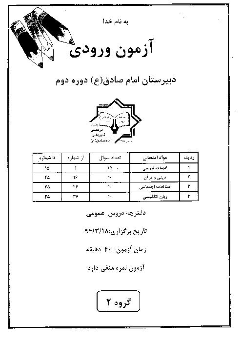 دفترچه آزمون دروس عمومی و اختصاصی ورودی دبیرستان دوره دوم مدرسه امام صادق اصفهان | خرداد 1396