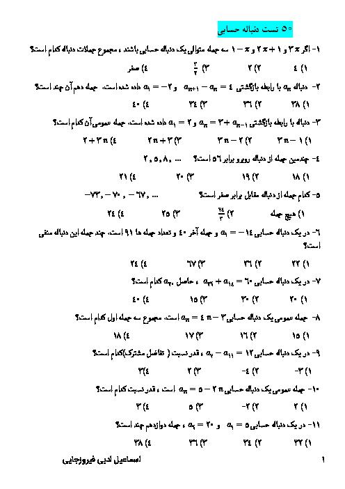 سوالات تستی مجموع جملات دنبالههای حسابی و هندسی | حسابان (1) یازدهم