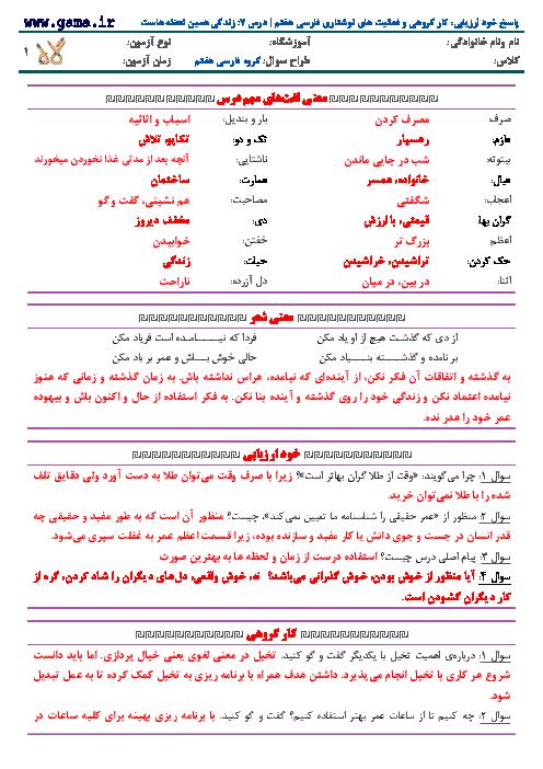 پاسخ خود ارزیابی، كار گروهي و فعاليت هاي نوشتاري فارسی هفتم | درس 7: زندگي همين لحظه هاست