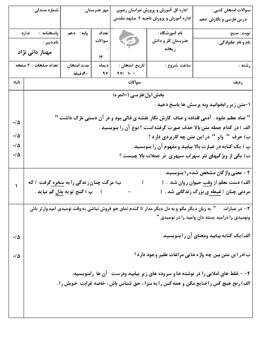 آزمون نوبت اول فارسی و نگارش (1) دهم هنرستان ریحانه   دی 1397