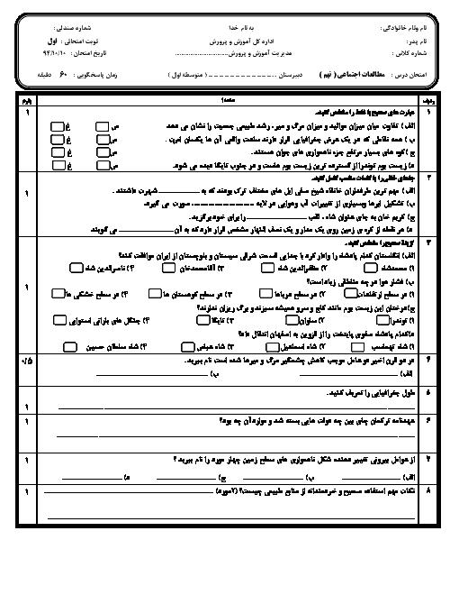 نمونه سوال امتحان نوبت اول مطالعات اجتماعی نهم | منطقه 8 تهران
