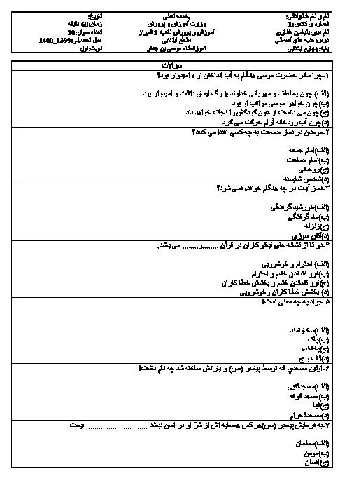 آزمون نوبت اول هدیههای آسمانی چهارم دبستان موسی بن جعفر | دی 1399