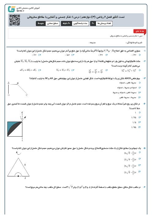 تست کنکور فصل 6 ریاضی (3) دوازدهم   درس 1: تفکر جسمی و آشنایی با مقاطع مخروطی