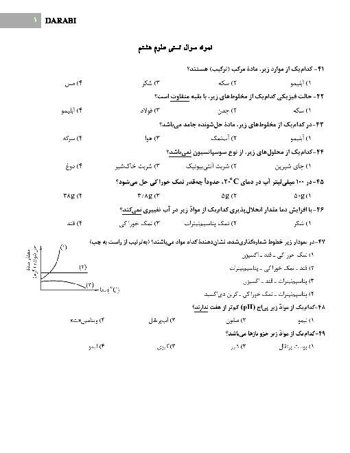 نمونه سوالات تستی علوم تجربی هشتم  | فصل ا تا 4