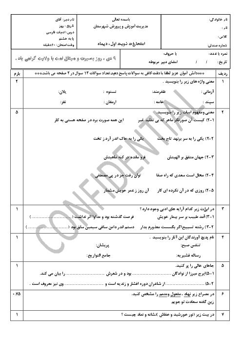 نمونه سوال آمادگی امتحان نوبت اول ادبیات فارسی هشتم  دوره اول متوسطه