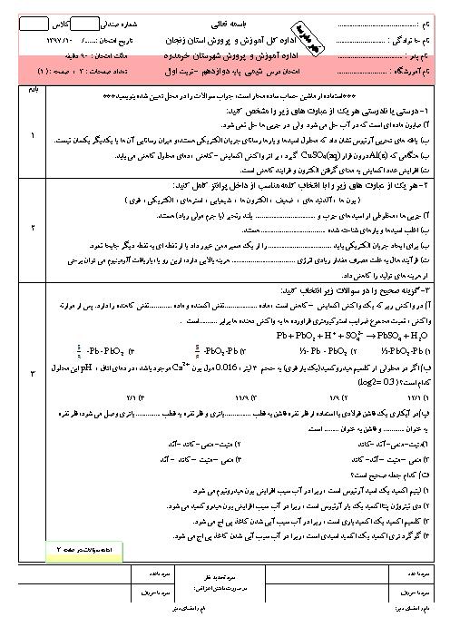 امتحان نیمسال اول شیمی (3) دوازدهم دبیرستان فردوسی | دی 97: فصل 1 و 2