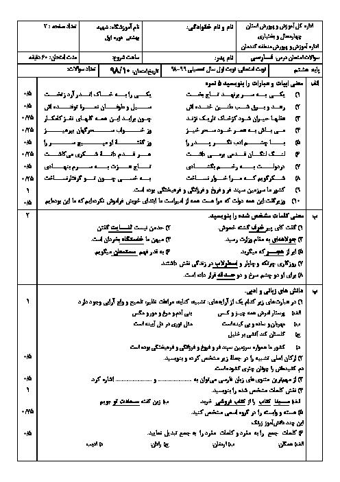 امتحان پایانی ترم اول فارسی هشتم مدرسه شهید بهشتی | دی 98