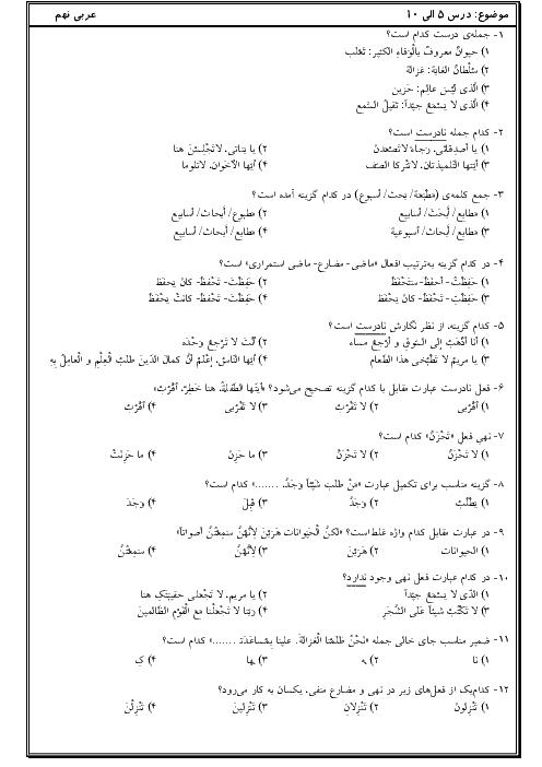آزمون تستی میان نوبت دوم عربی نهم مدرسه صالحین   درس 5 تا 10 + کلید