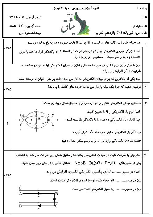 امتحان نوبت اول فیزیک (2) یازدهم دبیرستان میثاق | دی 96 + پاسخ