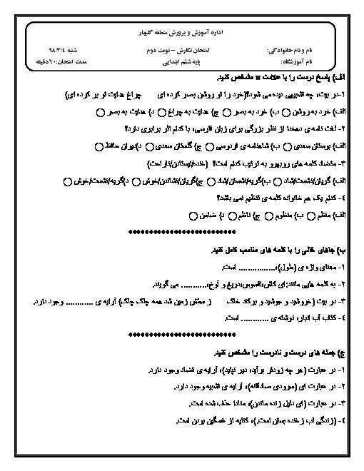 آزمون نوبت دوم نگارش و انشا ششم هماهنگ گلبهار (شیفت عصر) | خرداد 1398