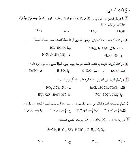 آزمون مرحله دوم بیستمین المپیاد شیمی کشور با پاسخ | اردیبهشت 1389