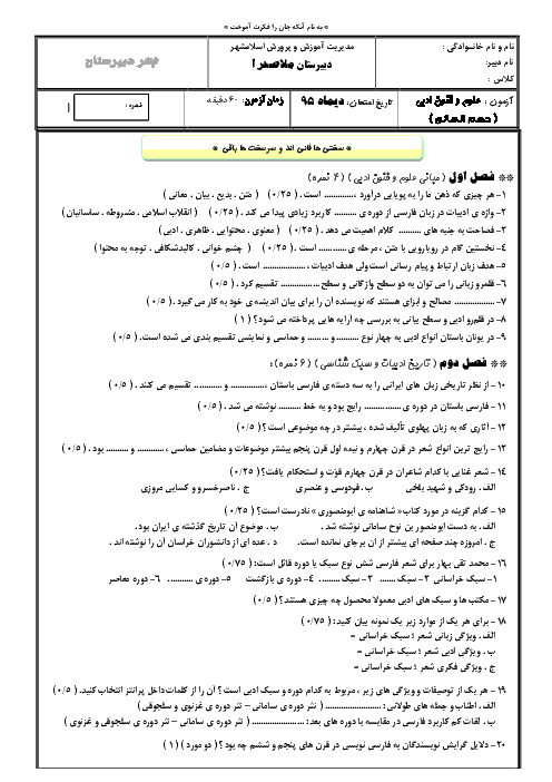سوالات امتحان نوبت اول علوم و فنون ادبی (1) پایه دهم رشته ادبیات و علوم انسانی | دبیرستان ملاصدرا اسلامشهر