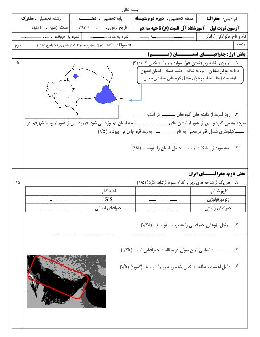 آزمون نوبت اول جغرافیای ایران دهم + استان شناسی قم دبیرستان آل البیت ناحیه سه قم | دی 1397