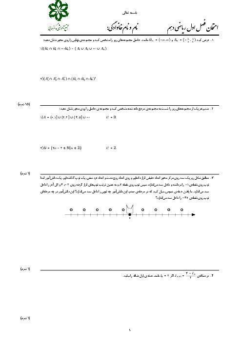 امتحان پایانی فصل 1 ریاضی دهم دبیرستان دکتر حسابی | مجموعه، الگو و دنباله