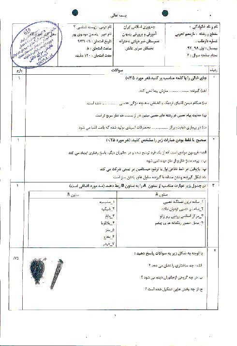 امتحان ترم اول زیست شناسی (2) یازدهم دبیرستان نخبگان سرای دانش بهبهان | دی 1397
