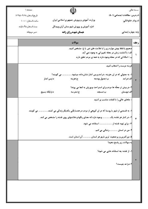 آزمون مطالعات اجتماعی چهارم دبستان | درس 1 تا 5