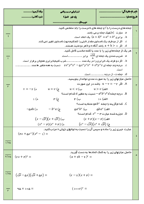 آزمون پایانی فصل 5 ریاضی سال نهم (سری 1)