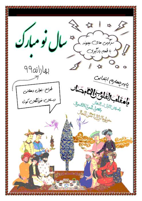 پیک بهارانه کلاس چهارم دبستان فرزانگان کوشا   نوروز 1399