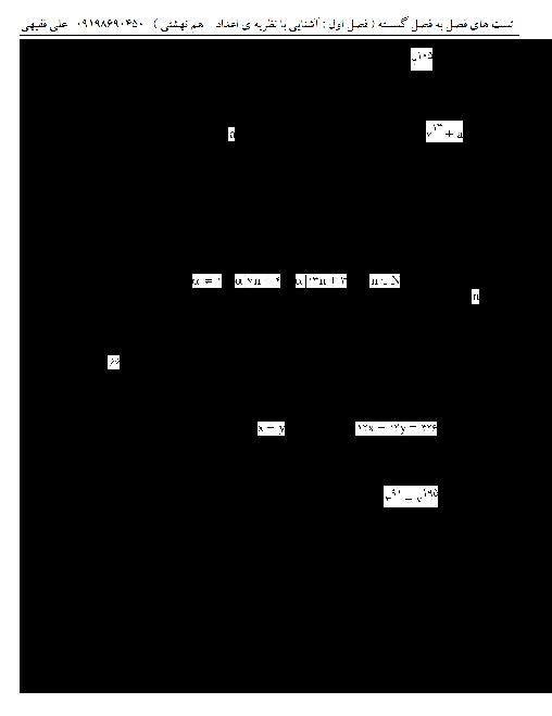 مجموعه تست های تالیفی، کنکوری و آزمون های آزمایشی ریاضیات گسسته دوازدهم | فصل 1 | درس 3: همنهشتی در اعداد صحیح و کاربردها
