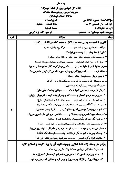 آزمون نوبت اول املا نهم مدرسه شهید صیاد شیرازی | دی 98