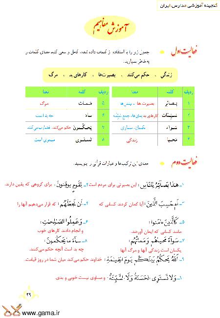 گام به گام آموزش قرآن نهم | پاسخ فعالیت ها و انس با قرآن درس 2: جلسه دوم (سوره جاثیة)