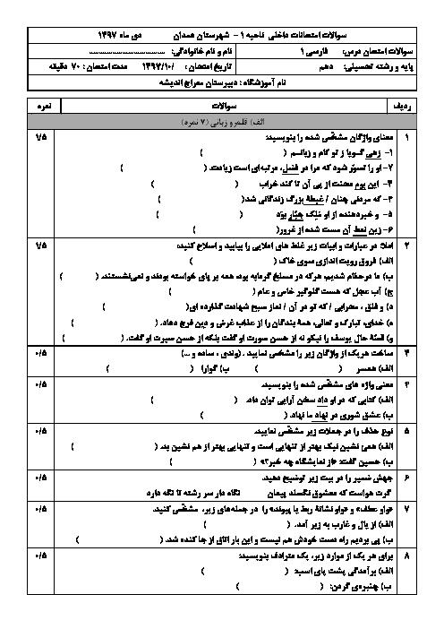 سوالات امتحان ترم اول فارسی (1) دهم دبیرستان معراج اندیشه همدان |  دی 1397