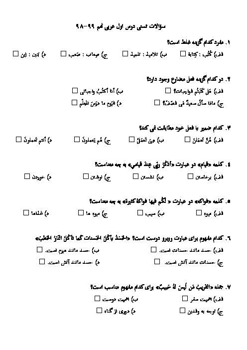 آزمون تستی عربی نهم  |  الدَّرْسُ الْأَوَّلُ: مُراجَعَهُ دُروسِ الصِّف السابِعِ وَ الثّامِنِ