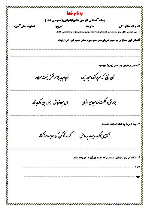 پیک آدینه فارسی ششم دبستان | درس 15: میوه ی هنر