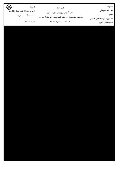 آزمون نوبت دوم زبان انگلیسی (1) پایه دهم دبیرستان شهید بهشتی نور | خرداد 1397