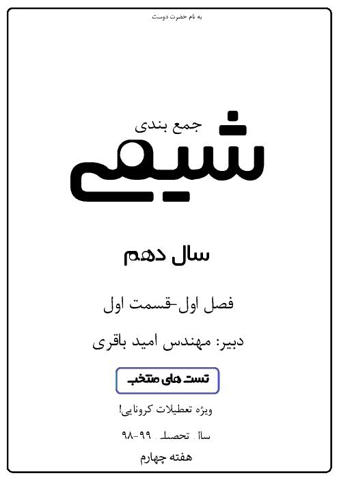 سوالات تستی شیمی (1) دهم دبیرستان جعفری اسلامی | فصل 1 (تا 4-1 نور، کلید شناخت جهان)