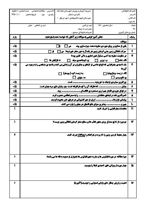 آزمون نوبت اول مطالعات اجتماعی نهم مدرسه شهید بهشتی   دی 1396