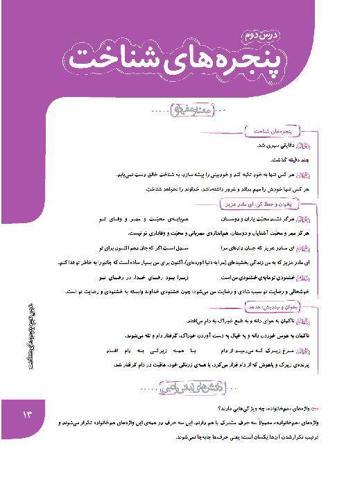 معنا و مفهوم درس و نمونه سوالات فارسی ششم   درس دوم: پنجره های شناخت