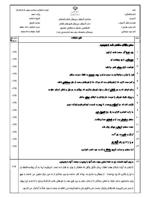 سوالات امتحانی فارسی (1) دهم دبیرستان امام خمینی (ره) | درس 1 تا 5 + پاسخ