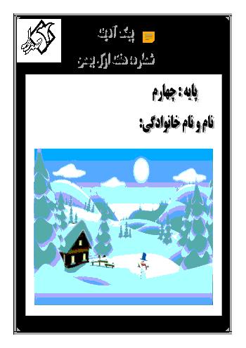 پیک آدینه چهارم دبستان صدرا | هفته اول بهمن ماه