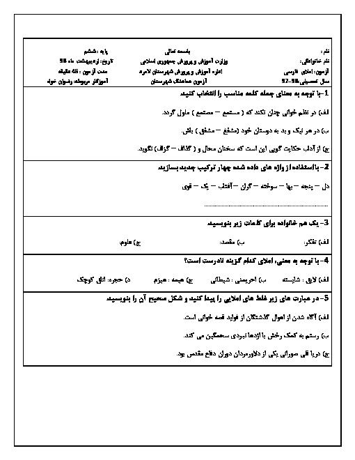 آزمون هماهنگ نوبت دوم املای فارسی ششم ناحیه لامرد فارس | اردیبهشت 1398