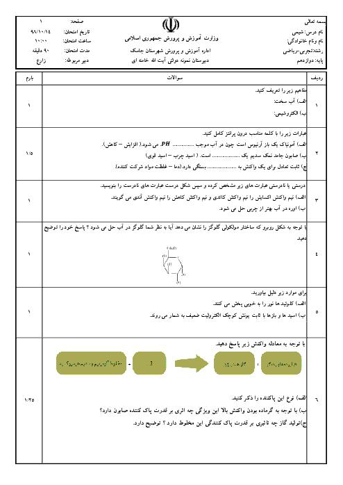 امتحان ترم اول شیمی (3) دوازدهم دبیرستان آیت الله سید علی خامنه ای بندر جاسک | دی 98