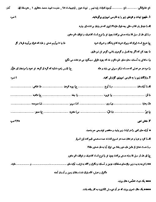 امتحان نوبت دوم ادبیّات فارسی پایه نهم دبیرستان متوسطه اول شهید محمد منتظری 1 | اردیبهشت 95